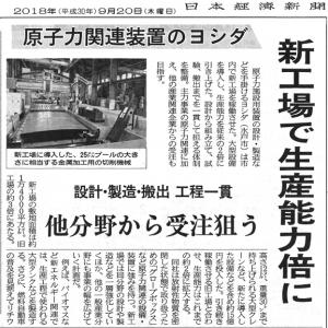 【新聞掲載記事】原子力関連装置のヨシダ 新工場で生産能力倍に(日本経済新聞 平成30年9月20日)