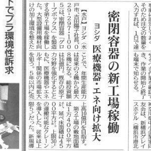 【新聞掲載記事】密閉容器の新工場稼働に(日刊工業新聞 平成30年11月27日)
