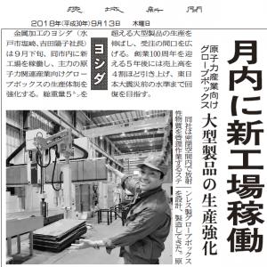 【新聞掲載記事】月内に新工場稼働(茨城新聞 平成30年9月13日)