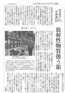 【新聞掲載記事】放射性物質扱う箱 グローブボックス特集(読売新聞 平成31年2月17日)