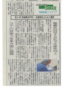 【新聞掲載記事】はばたく中小300社 ヨシダ-生産性向上により選定(溶接ニュース 令和元年8月6日)