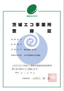 茨城エコ事業所に登録