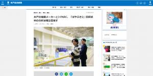 【新聞掲載記事】水戸の機器メーカーとJ-PARC、「はやぶさ2」回収試料の分析法確立目指す(水戸経済新聞 令和3年2月17日)