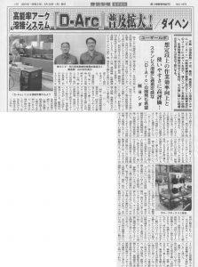 【新聞掲載記事】高能率アーク溶接システム『D-Arc』普及拡大!/ダイヘン(溶接新報 令和3年5月24日)